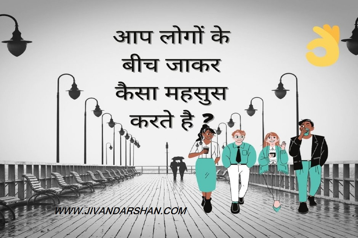 How do you feel about going among people by jivandarshan