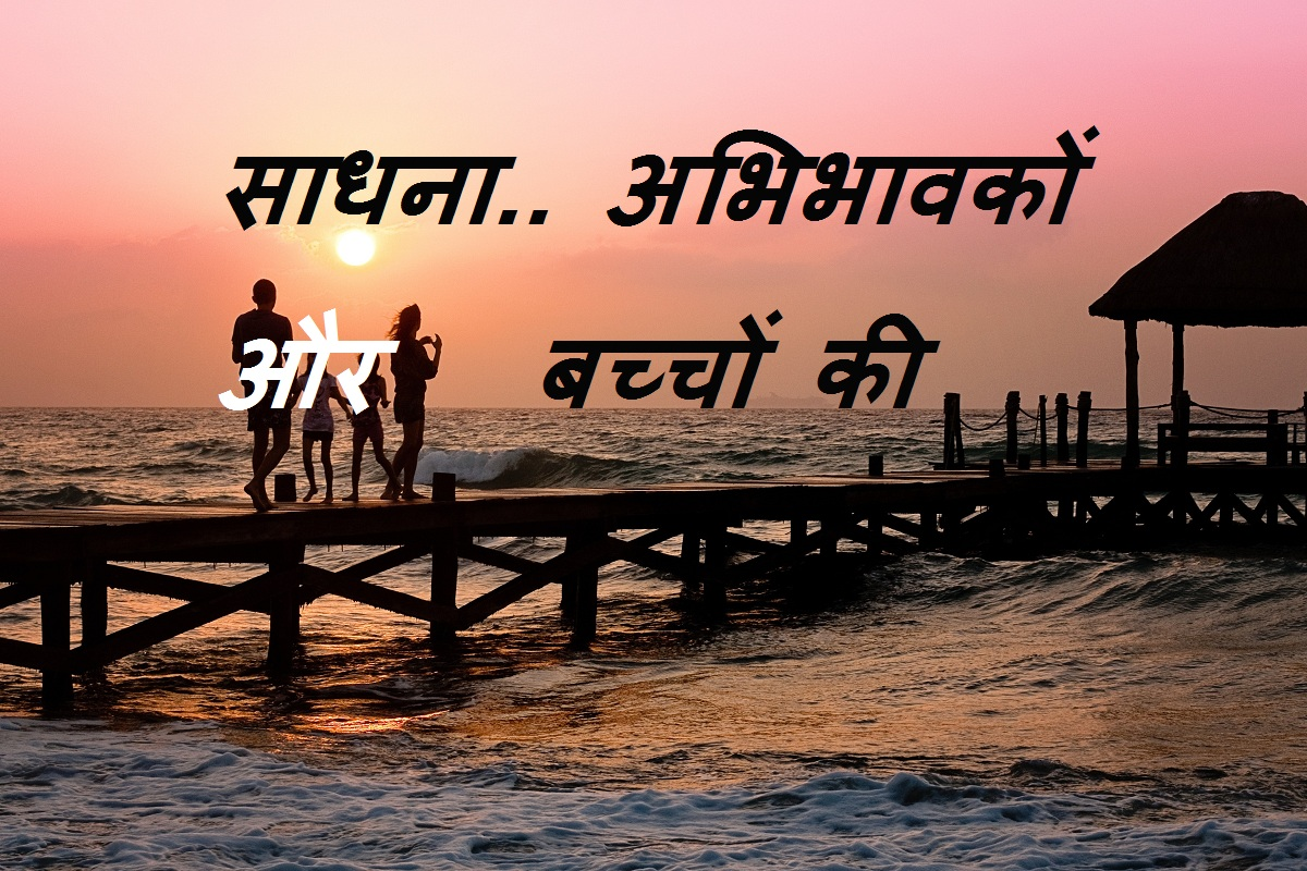 parents and child relationship in hindi by jivandarshan